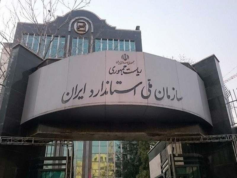 مرکز تأیید صلاحیت ایران
